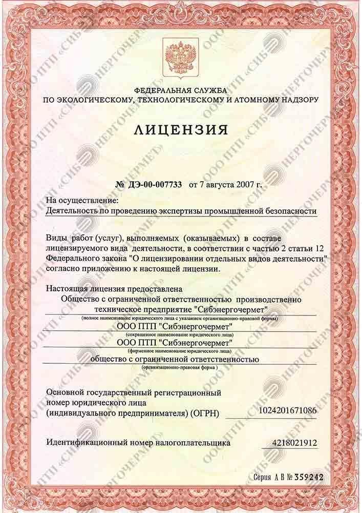 Энергетический аудит предприятий